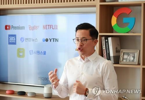 '구글 홈' 설명하는 미키 김 아태 하드웨어 총괄