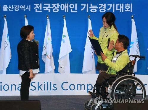 전국장애인기능경기대회 선수 대표 선서