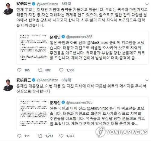 아베 총리, 문 대통령 '자연재해 위로전'에 트위터 답글