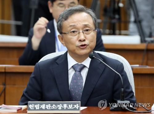 유남석 헌재소장 후보자 인사청문회