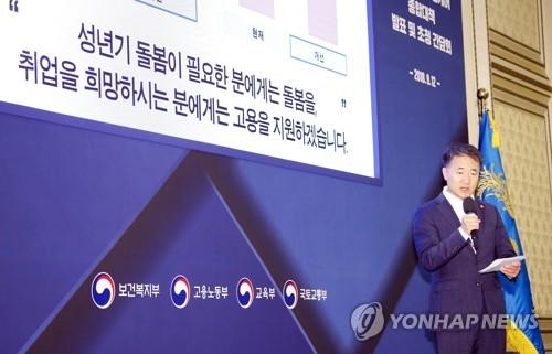 박능후 보건복지장관, '발달장애인 평생케어 종합대책' 발표