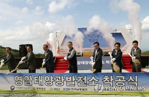 국내 최대 태양광 발전소 착공식