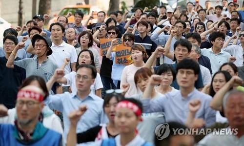 구호 외치는 전교조 조합원들