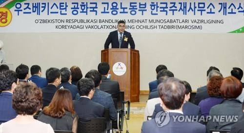 우즈베크 노동부 한국사무소 개소식