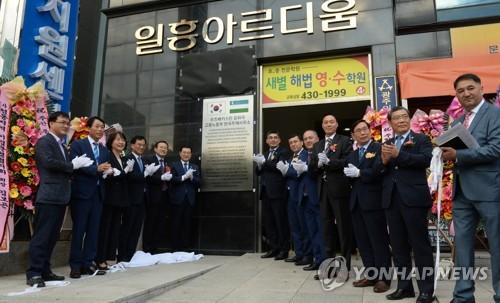 우즈베크 노동부 한국사무소 현판식