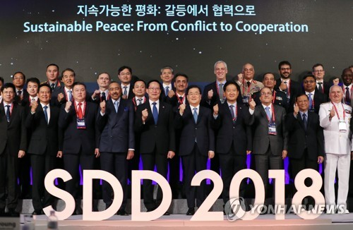 서울안보대화(SDD) 개막