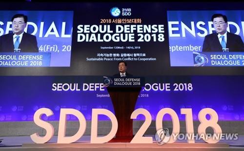 서울안보대화 기조연설하는 정의용