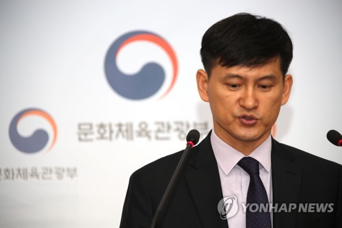Hwang Seong-un, spokesman for the Ministry of Culture, Sports and Tourism, announces the ministry's plan to implement a recommendation from a civilian-government inquiry team over the two former governments' blacklisting of artists deemed unfriendly to them at the Central Government Complex in Seoul on Sept. 13, 2018. (Yonhap)