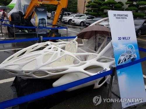 울산 3D 프린팅 응용 자동차부품 사업화 연구 '착착'