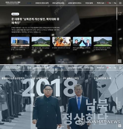 '2018 남북정상회담 평양' 온라인 플랫폼 새 단장