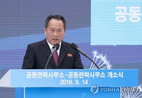 남북연락사무소 개소식, 기념사하는 리선권