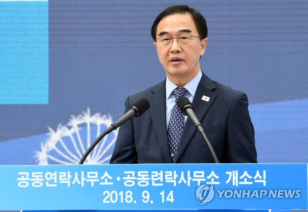 조명균 통일부 장관  [사진공동취재단=연합뉴스 자료사진]