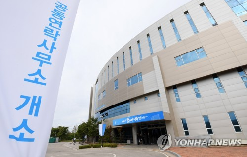 개성 남북공동연락사무소, 추석 연휴도 24시간 가동