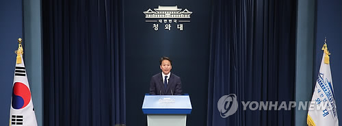 Im Jong-seok, President Moon Jae-in's chief of staff, announces the list of the entourage for Moon's trip to Pyongyang at Cheong Wa Dae on Sept. 16, 2018. (Yonhap)