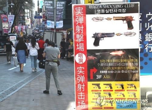 ソウルの繁華街、明洞にある室内射撃場(資料写真)=(聯合ニュース)