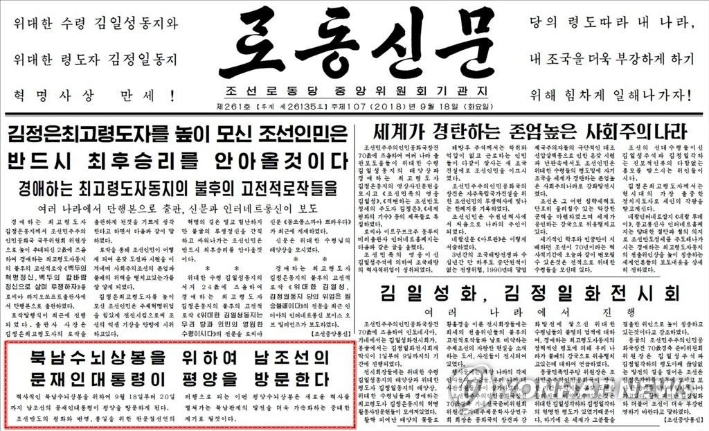 북한 노동신문, 문재인 대통령 평양 방문 예고 보도