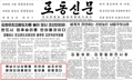 N.K. reports on upcoming summit