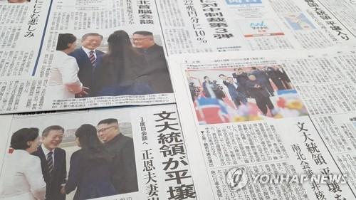 문 대통령 평양방문 1면에 실은 일본 신문들