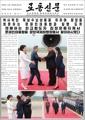 N.K. media reports on inter-Korean summit