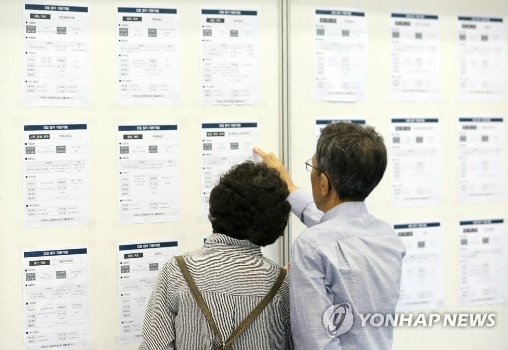 일자리 찾는 시니어 부부  [연합뉴스 자료사진]
