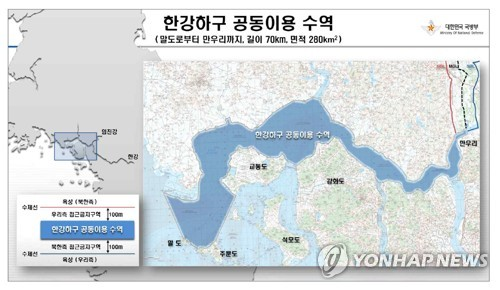 This map, provided by South Korea's defense ministry, shows the Han River estuary that the Koreas have agreed to use together. (Yonhap)