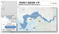 남북 함께 쓸 한강하구…평화수역 탈바꿈 기대