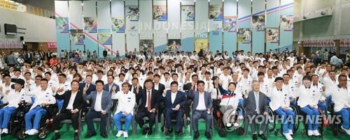 资料图片:9月19日,在京畿道利川市大韩残疾人体育会利川训练院,2018雅加达亚残会韩国代表团成立仪式在此举行。(韩联社/联合采访团)