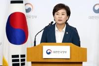 주택 공급 확대 방안 발표하는 김현미 장관