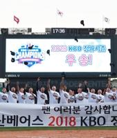 두산, 2년 만에 정규시즌 우승…한국시리즈 직행