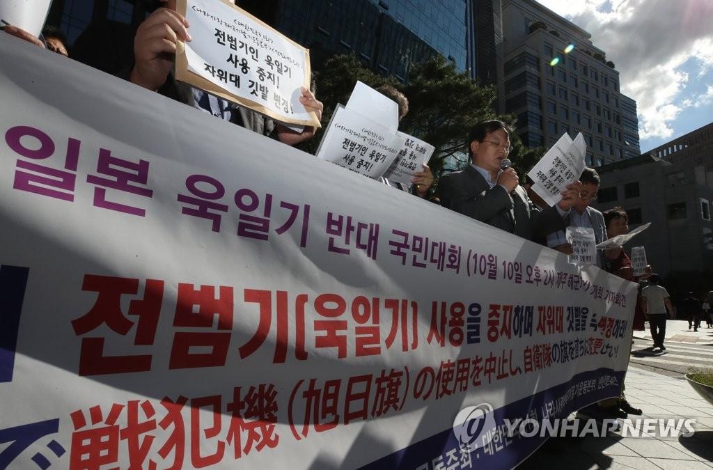 '욱일기 단 일본 군함 제주관함식 참가 반대'