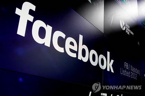 해킹 페이스북서 개인정보 털린 한국인 계정 3만5천개