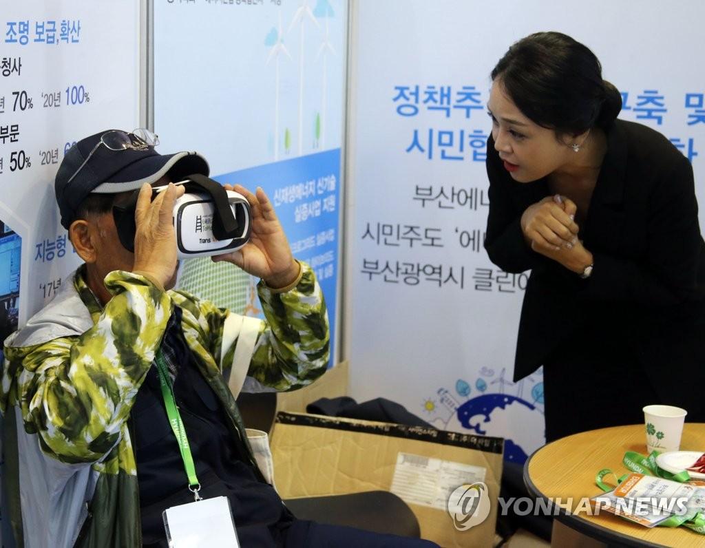 신생에너지 VR 체험