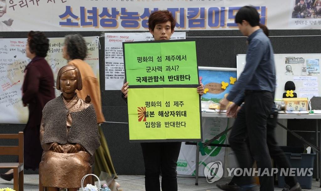 '제주에 욱일기 단 일본 해상자위대라니'