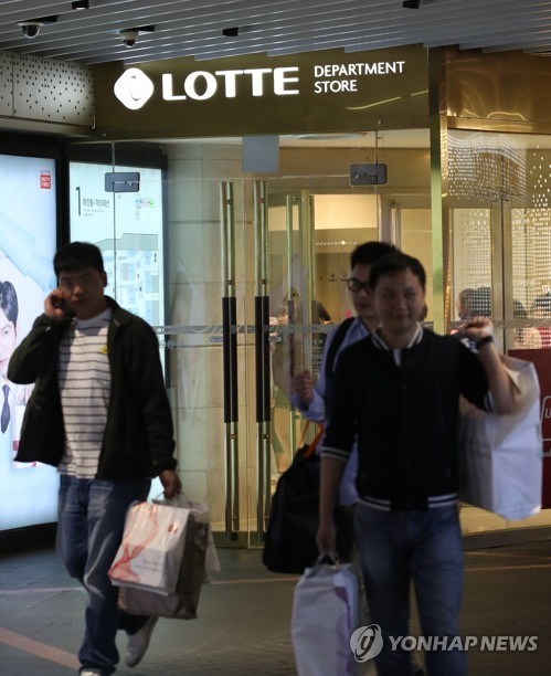 In this photo taken Nov. 5, 2018, customers leave a Lotte Department Store branch in central Seoul. (Yonhap)