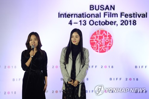 S. Korean actresses at BIFF
