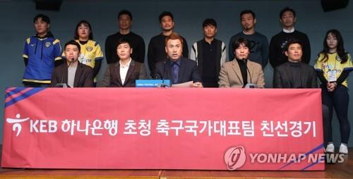아산무궁화 선수수급 중단 사태 해결 촉구 기자회견
