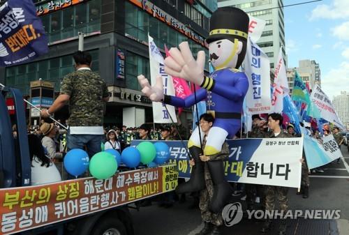 '부산퀴어문화축제' 반대 행진