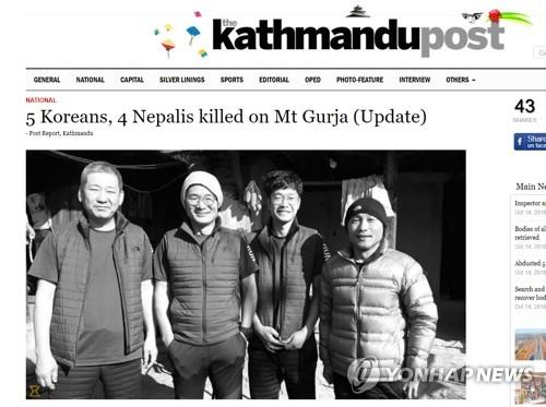히말라야 등반 중 눈사태로 숨진 한국 원정대원들