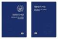 韩新版电子护照封面候选