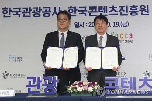 콘텐츠진흥원-관광공사, 신한류 확산 10대 협업과제 추진