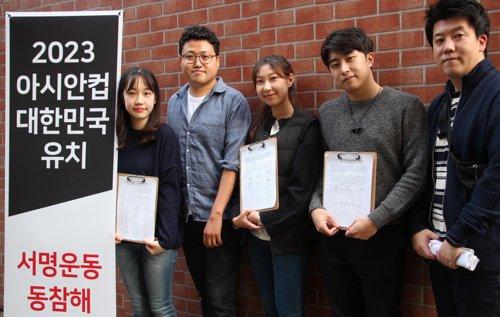 """""""2023 아시안컵 한국서 개최"""" 대학생들 AFC 46개국에 손편지"""