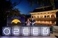 Televisión OLED en el palacio Gyeongbok