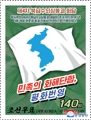 朝鲜文金会纪念邮票面世