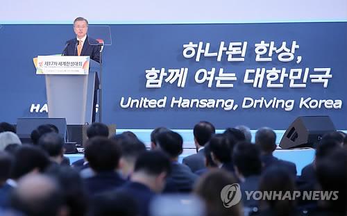 세계한상대회 인천 송도컨벤시아서 개막…모국과 상생발전 모색