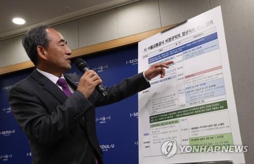 교통공사 정규직화 추진 경과 설명하는 윤준병 부시장