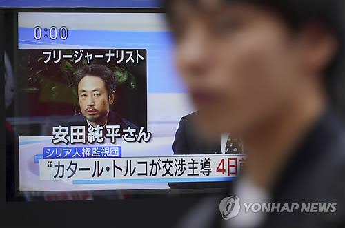 '나는 한국인' 발언 시리아 억류 일본인 석방