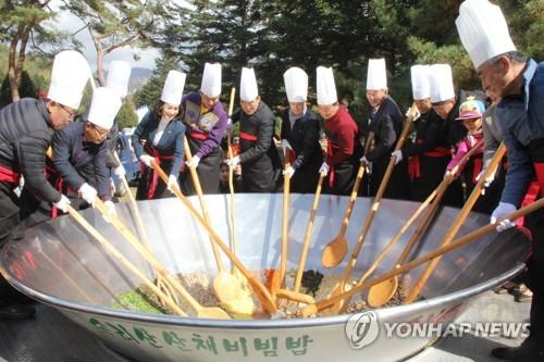 1천58명분 초대형 산채비빔밥