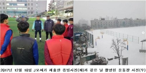 These photos were obtained by Rep. Ha Tae-kyung of the Bareunmirae Party. According to Ha, South Korean football player Jang Hyun-soo submitted the photo on the left as proof of his community service on Dec. 18, 2017, but the photo on the right taken at the same venue on the same date shows snow covering the field. (Yonhap)