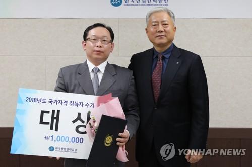 '2018년도 국가 자격 취득자 수기공모전' 시상식