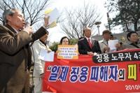 외교부 앞 항의시위하는 징용피해자 고 여운택 씨